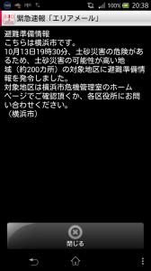 Screenshot_2014-10-13-20-38-10